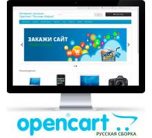 CMS Opencart (Русская сборка)