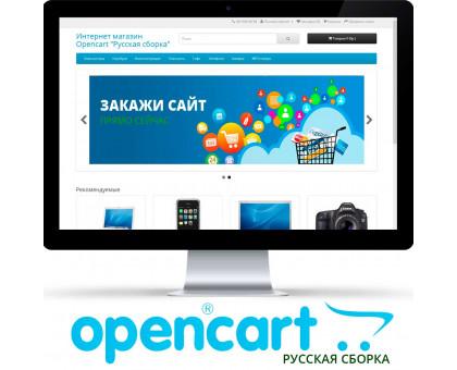 Русская сборка системы управления контентом Opencart